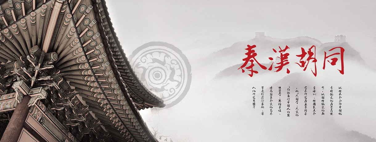 山西秦汉胡同国学