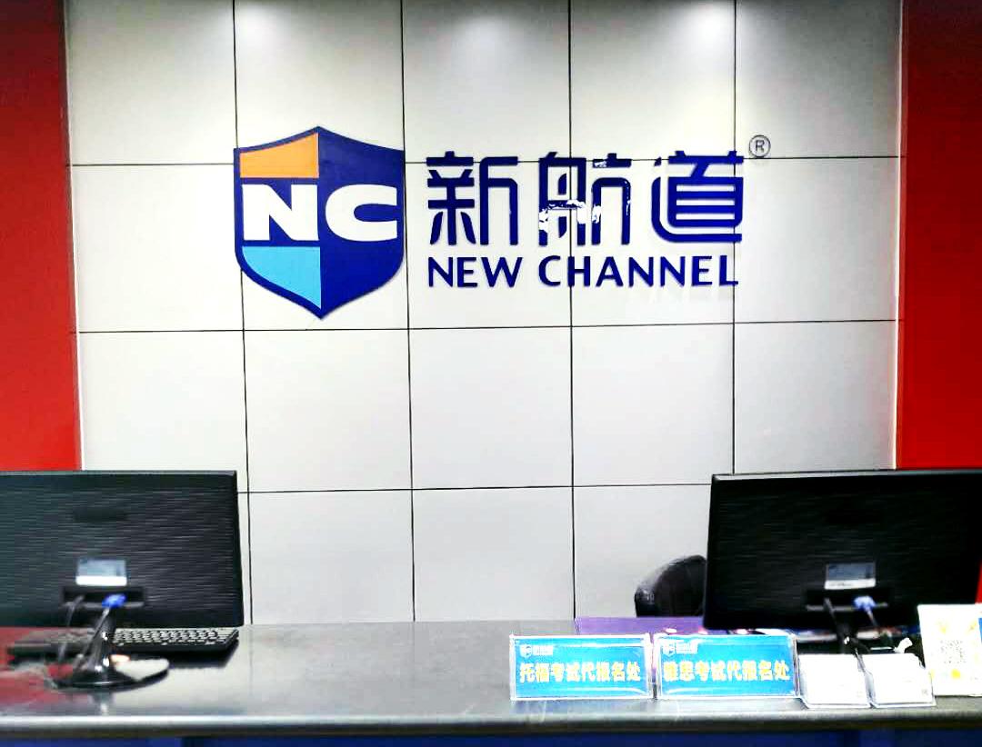 贵阳新航道教育