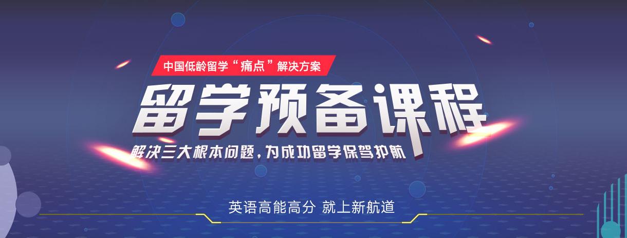 邯郸新航道教育