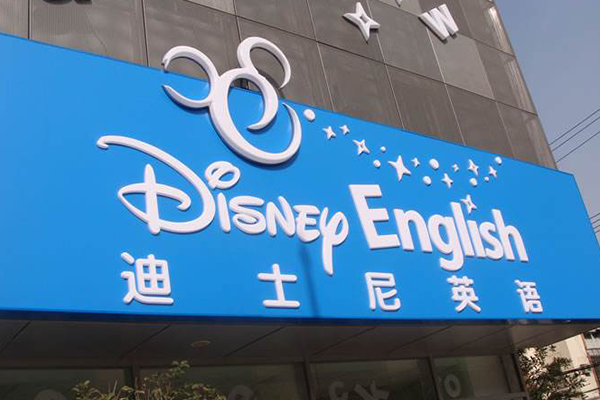 南京迪士尼英语