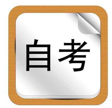 上海自考本科培训哪个机构好?