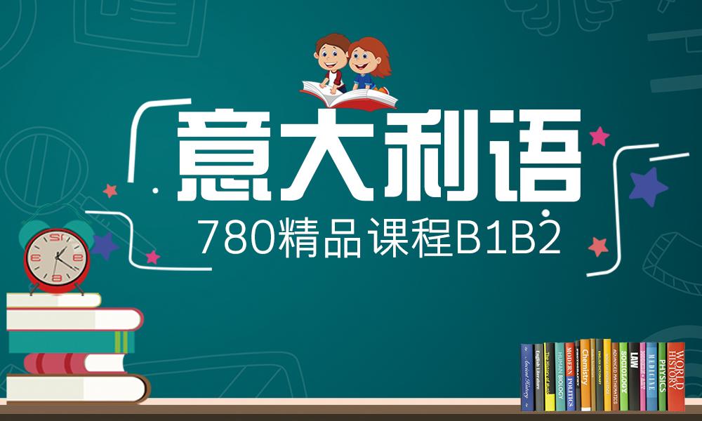 780精品课程