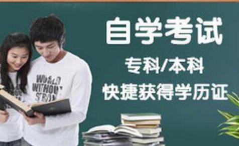 上海市自考本科培训哪个机构好