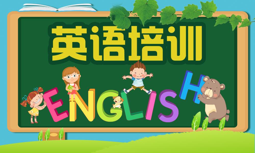 佛山卓越教育英语培训班