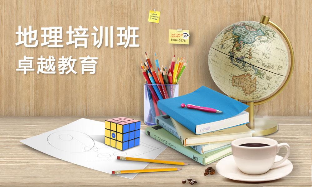 东莞卓越教育地理乐学班