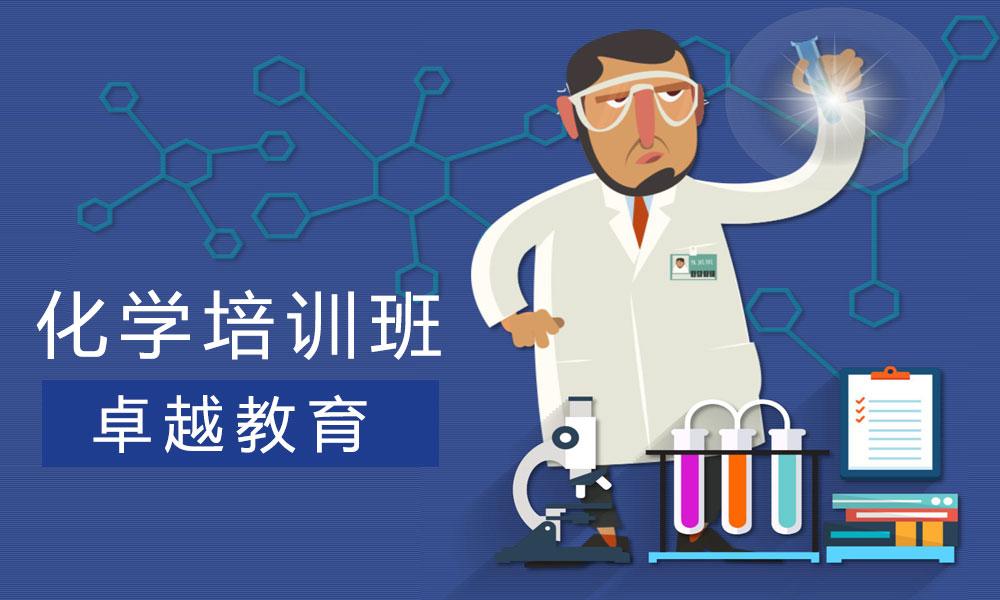 东莞卓越教育初三化学培训班