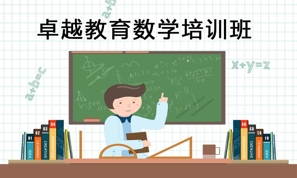 东莞卓越教育数学培训班