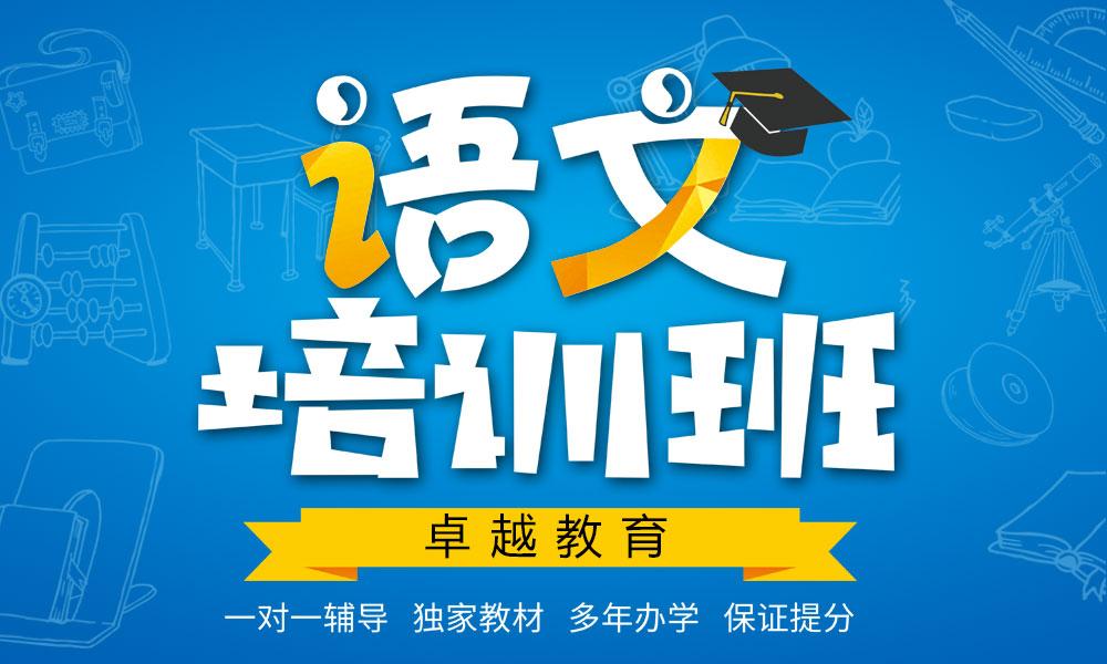 东莞卓越教育语文培训班
