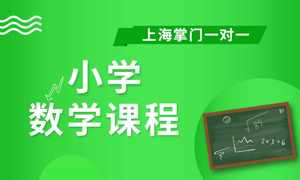 小学数学课程