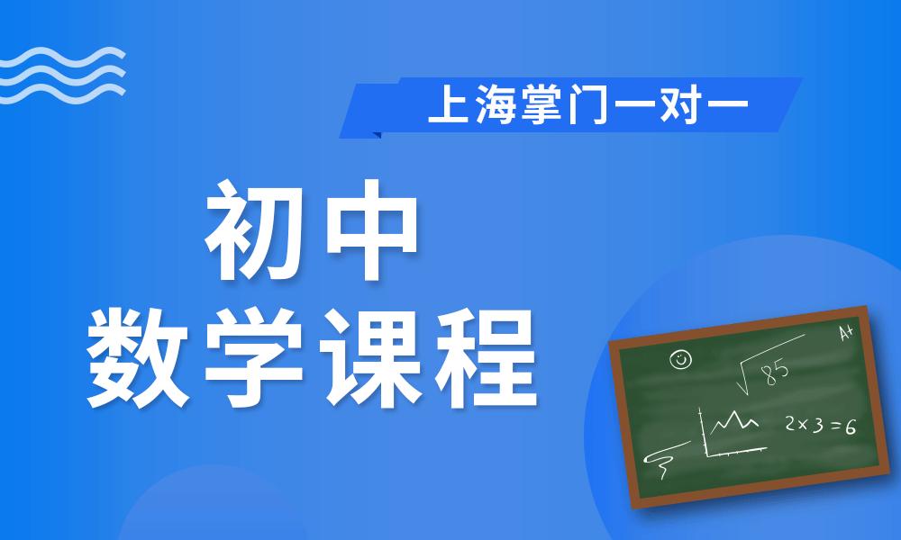 初中数学课程