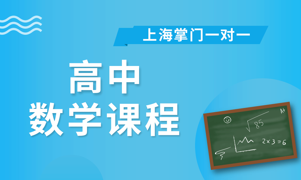 高中数学课程