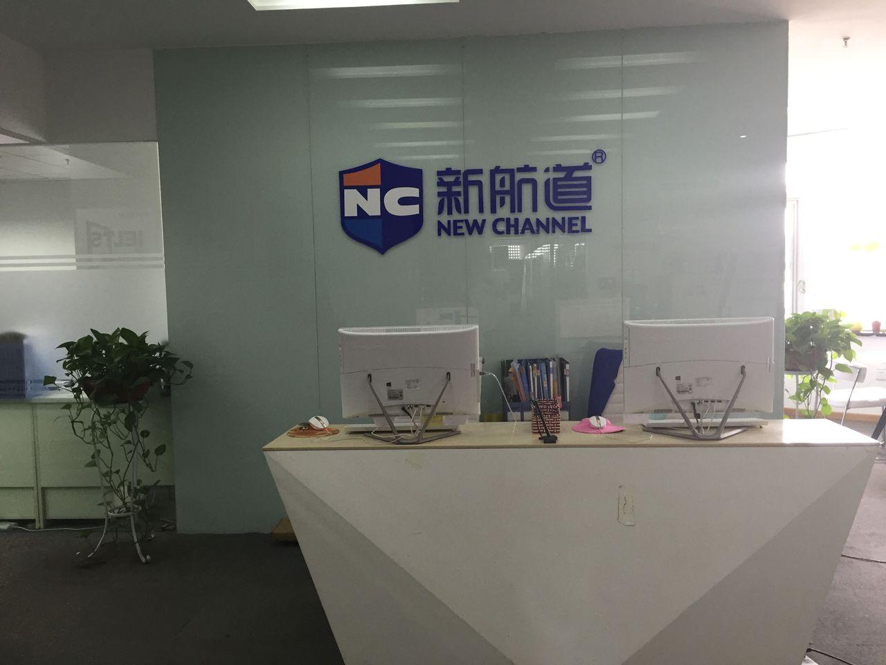 哈尔滨新航道教育