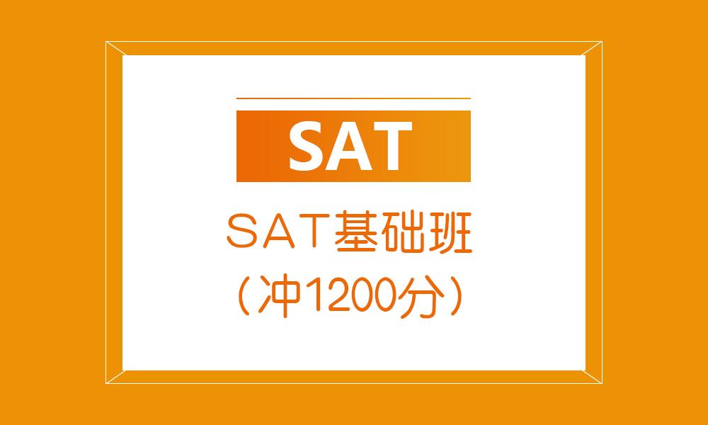 杭州新航道SAT考试课程