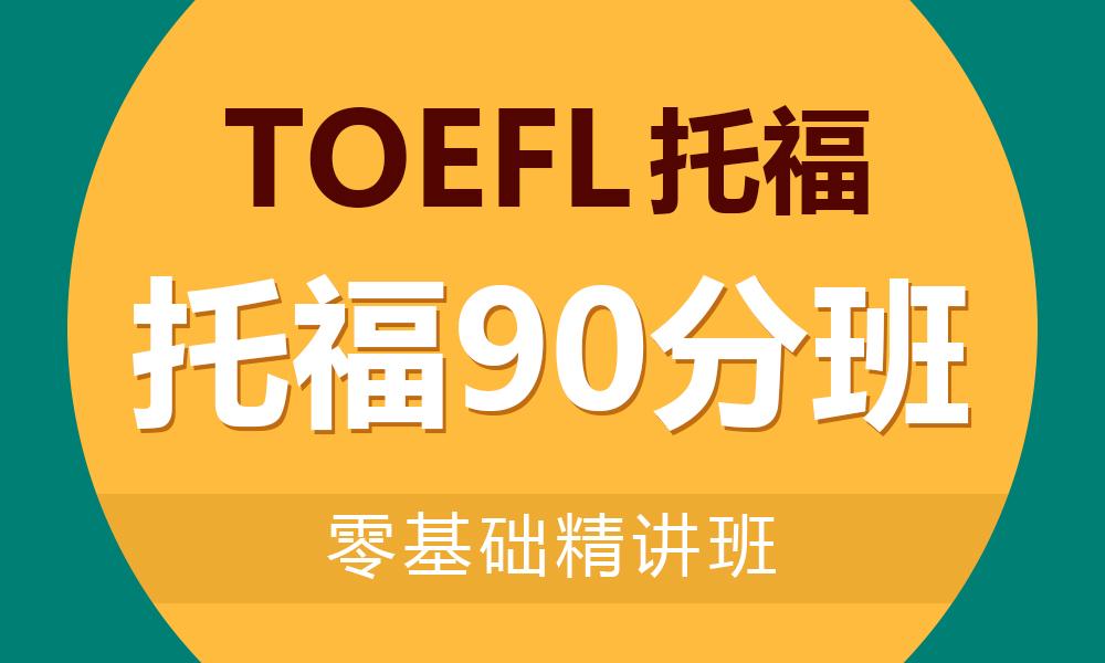 杭州新航道托福考试课程