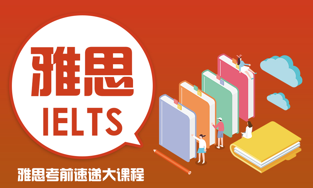 杭州新航道雅思考试课程