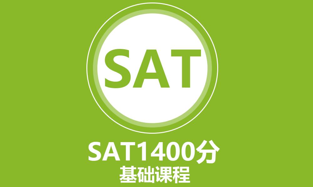 新SAT基础1400分课程