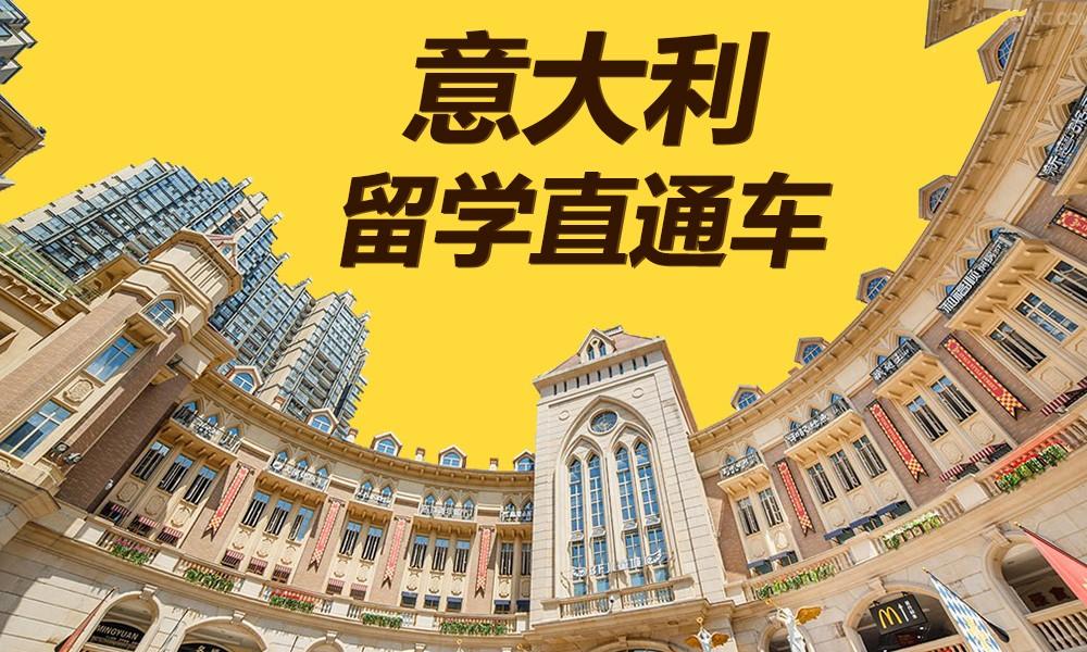上海意大利留学直通车