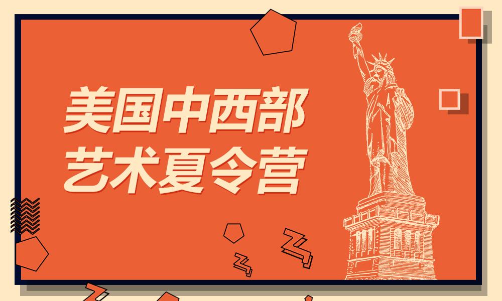 美国中西部艺术夏令营上海出发
