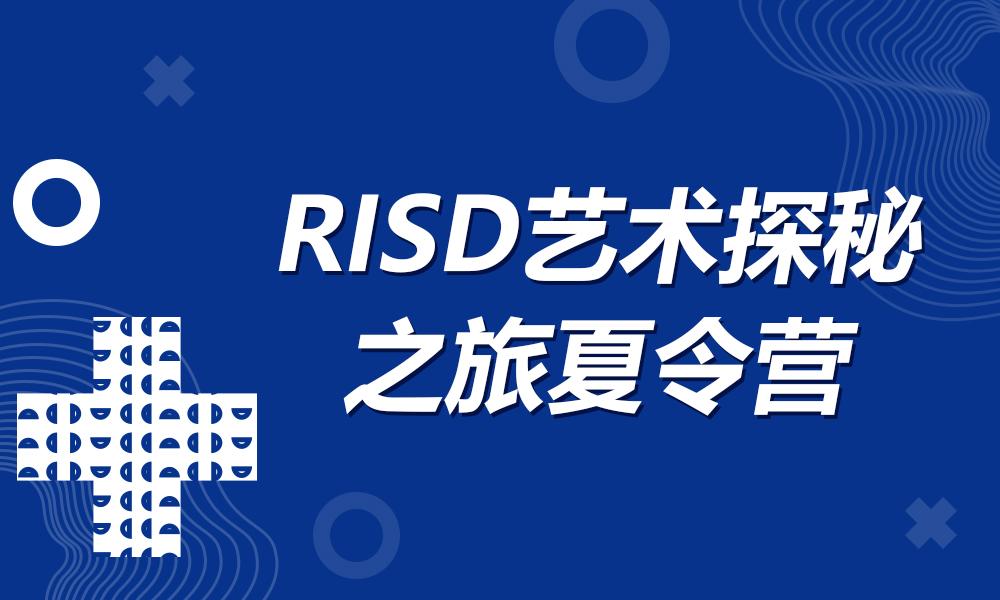 上海RISD艺术探秘之旅夏令营