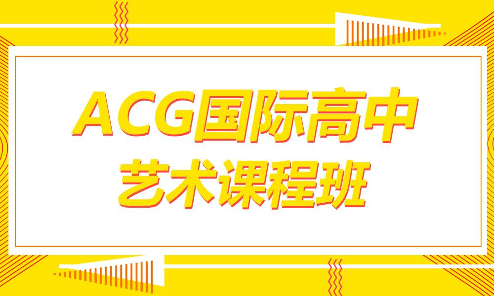 上海光亚ACG国际高中艺术课程班