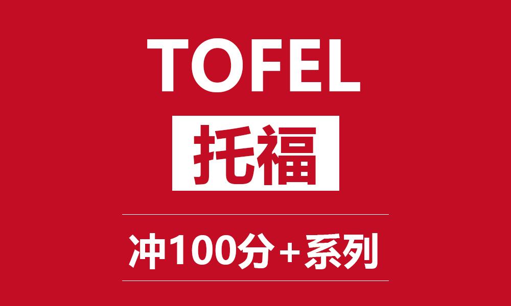 托福冲100分+系列课程