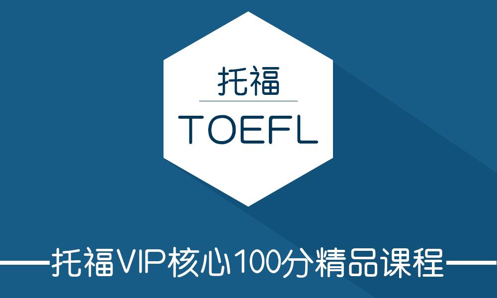 托福VIP核心100分精品课程