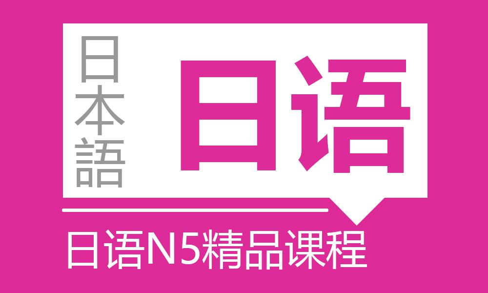日语N5精品课程