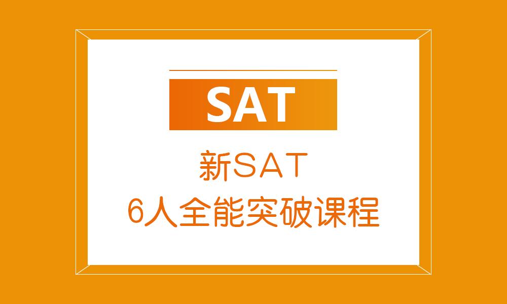 新SAT 6人全能突破课程