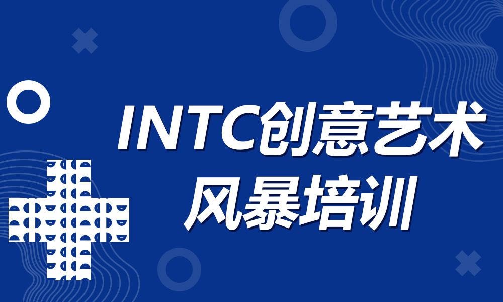 天津intc创意艺术风暴培训