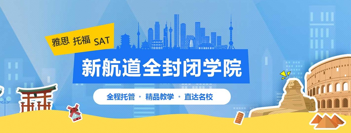 郑州新航道教育