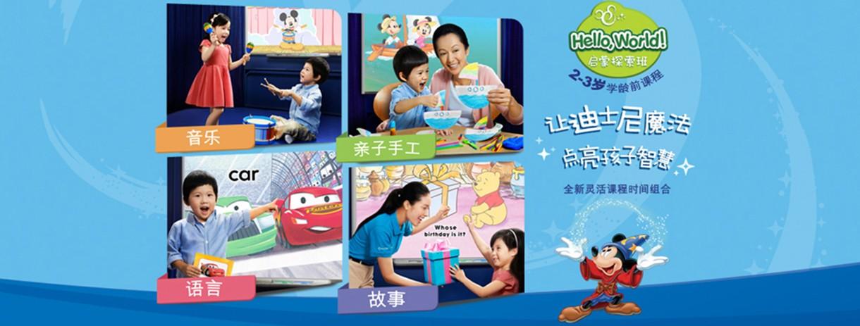 深圳迪士尼英语