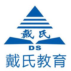 绍兴戴氏教育