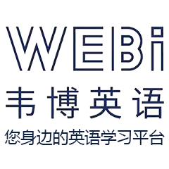 重庆韦博英语