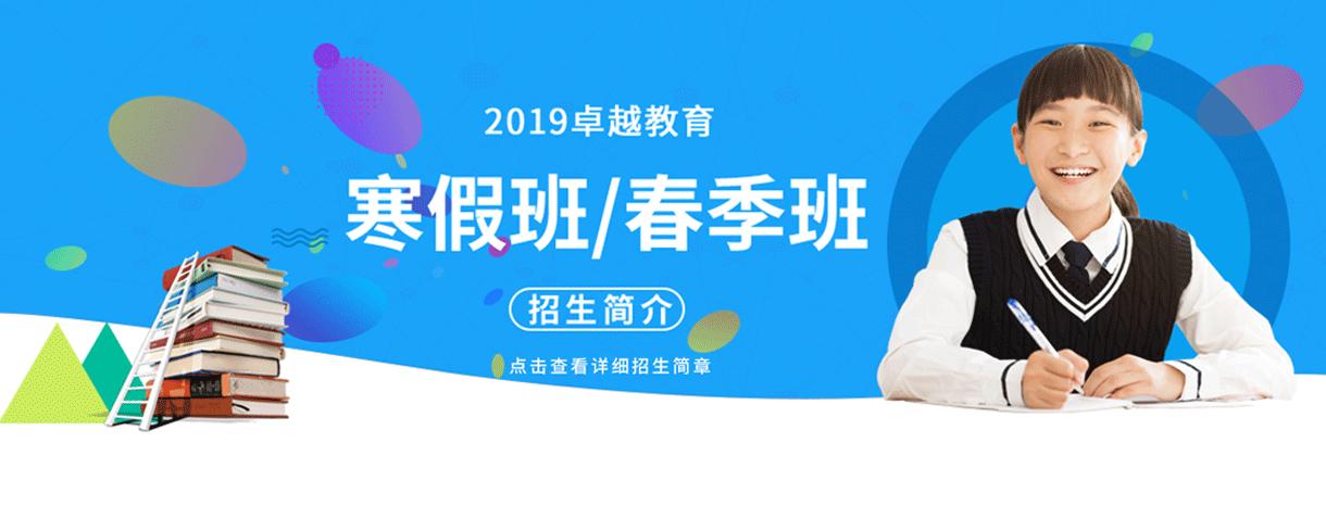 上海卓越教育