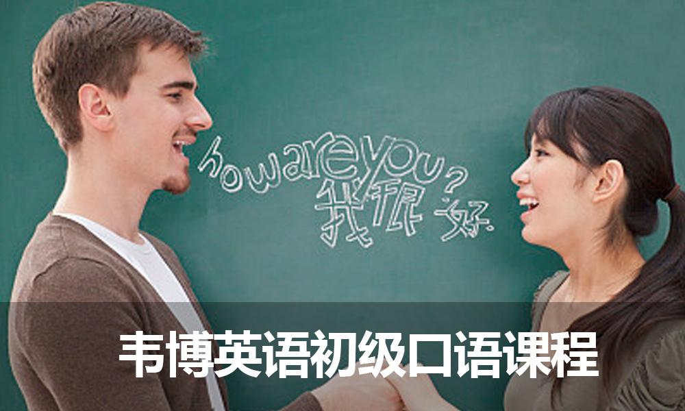初级英语口语外教课程
