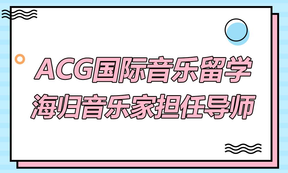 重庆ACG国际音乐留学