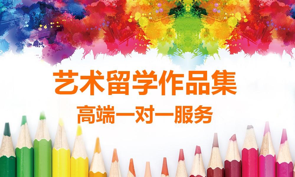 重庆艺术留学作品集