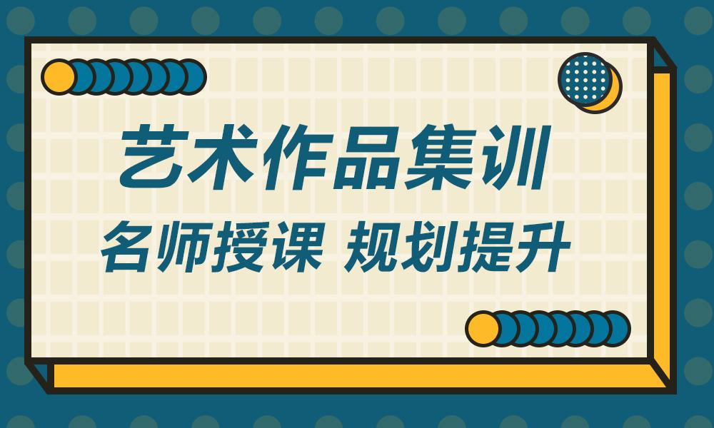 重庆艺术作品集训