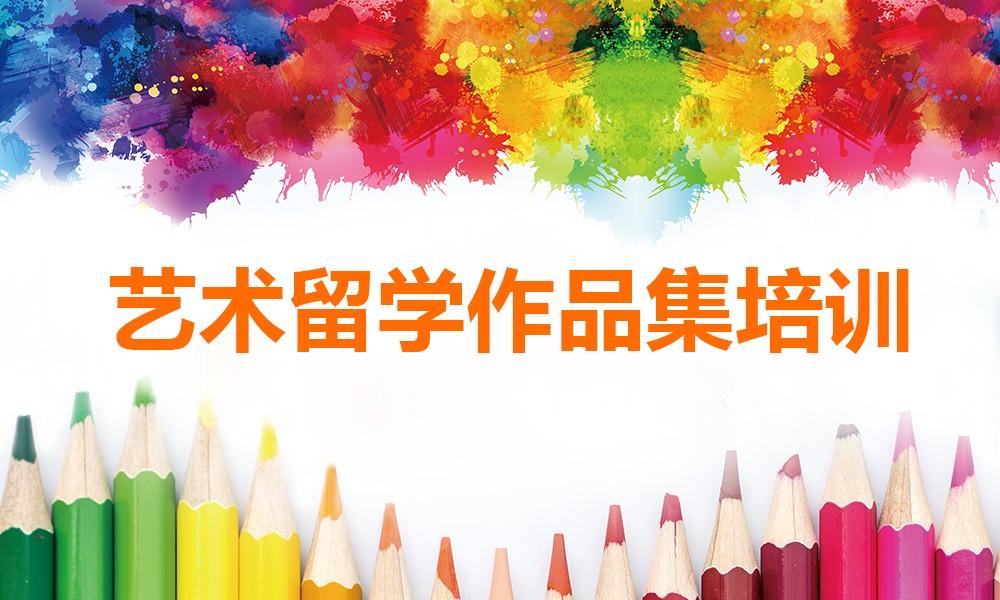 重庆艺术留学作品集培训