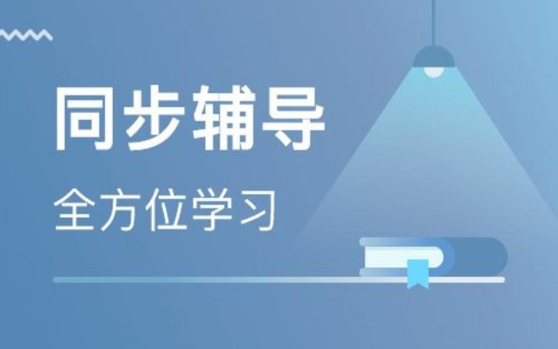 上海自考本科兴趣辅导班多少钱