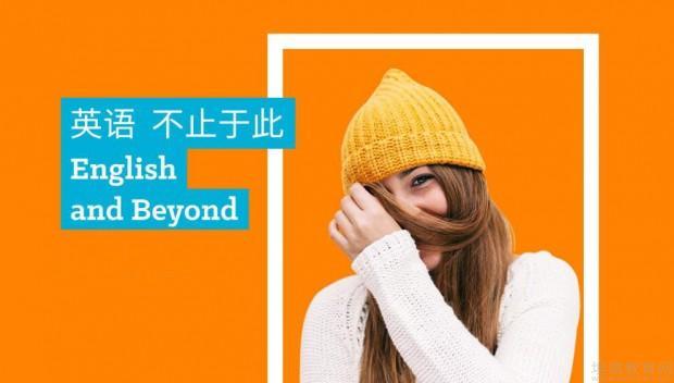 广州韦博英语