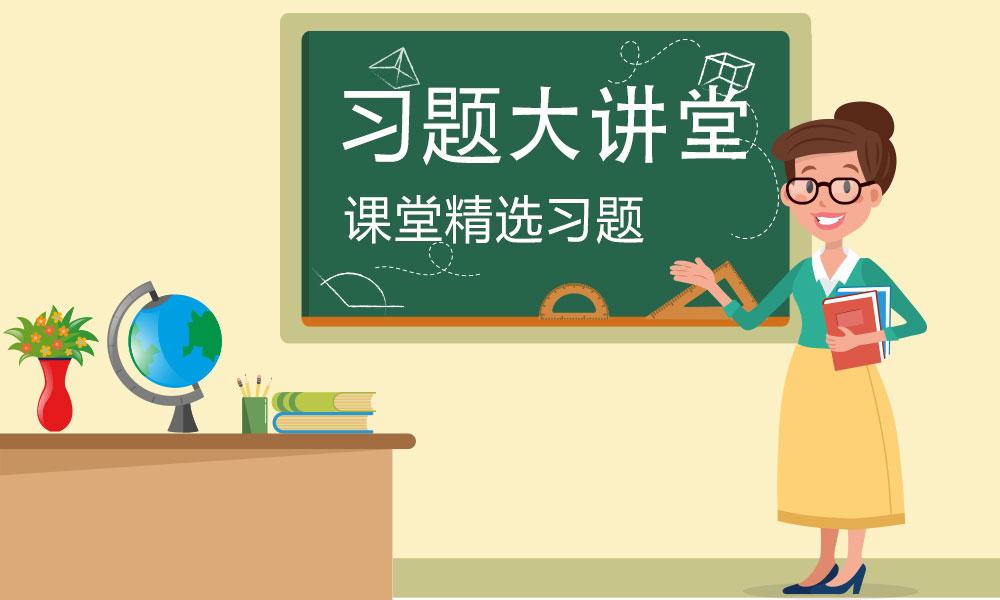 戴氏教育习题大讲堂课程