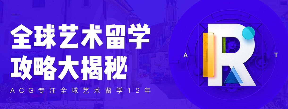 沈阳ACG国际艺术教育