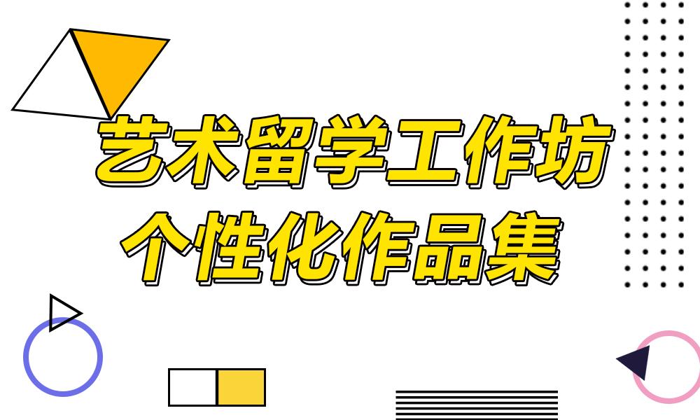 郑州艺术留学工作坊