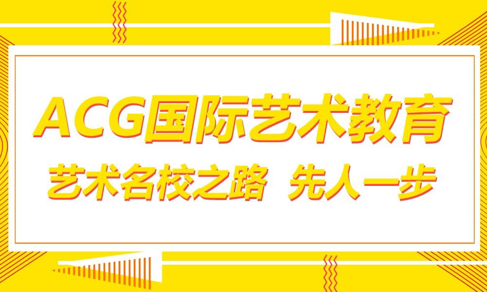 长沙ACG国际艺术教育