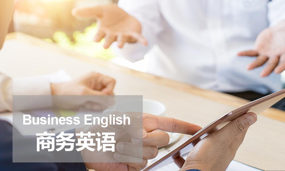 商务英语快速提升课程