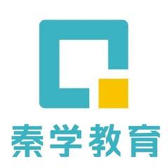 西安秦学教育