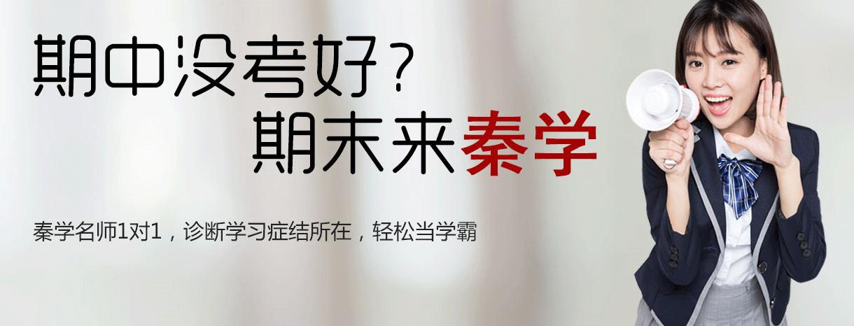 北京秦学教育