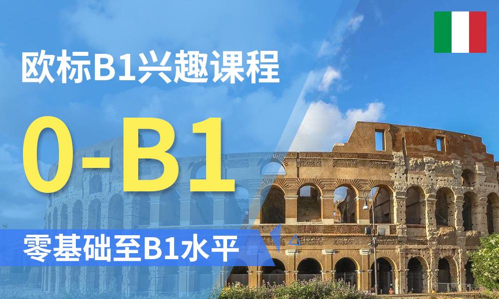 欧标B1兴趣课程-意语欧标兴趣课程
