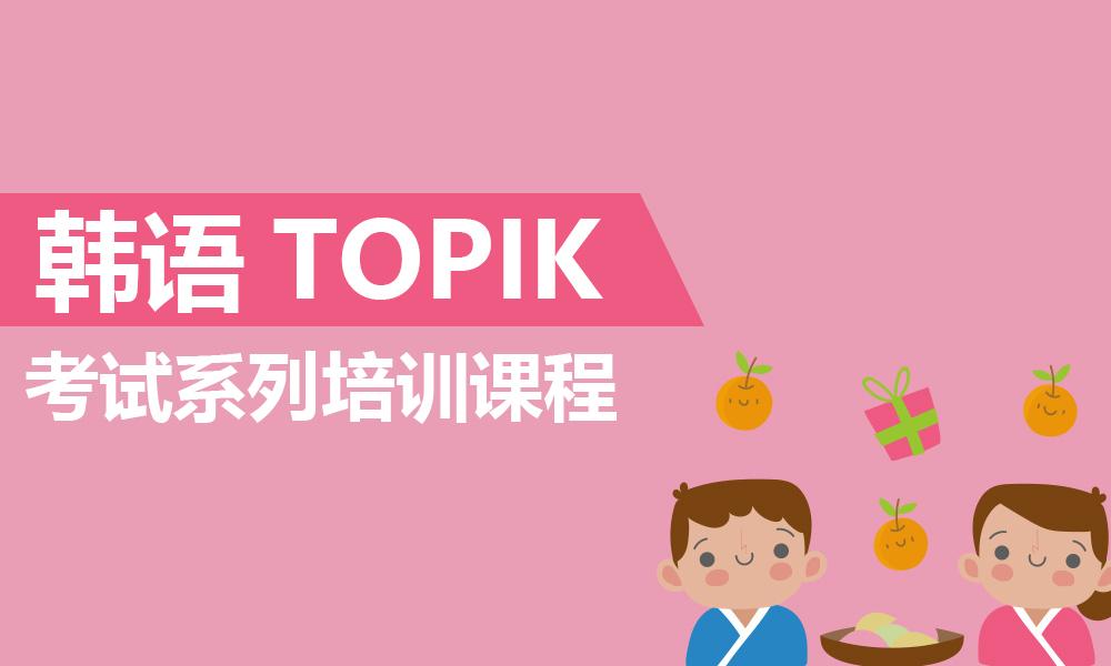 韩语TOPIK考试系列培训课程